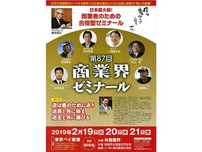 """伝統と革新の""""商人道場""""「第87回商業界ゼミナール」が開催"""