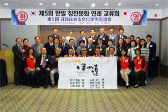 今月は毎年恒例、日韓での交流会に参加