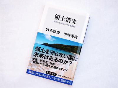 月刊ブックレビュー vol.56『領土消失 規制なき外国人の土地買収』