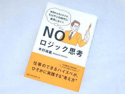 月刊ブックレビュー vol.57『NOロジック思考 論理的な考え方では、もはやこの時代に通用しない!』
