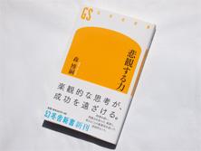 月刊ブックレビュー vol.58『悲観する力』