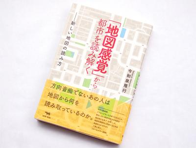 月刊ブックレビュー vol.59 『「地図感覚」から都市を読み解く ――新しい地図の読み方』