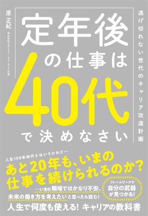 原氏の著書『定年後の仕事は40代で決めなさい』
