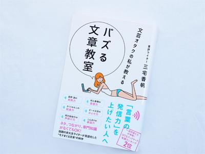 月刊ブックレビュー vol.61『文芸オタクの私が教える バズる文章教室』