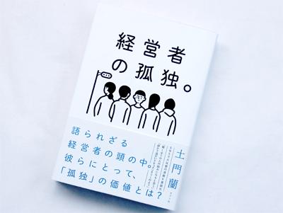 月刊ブックレビュー vol.62 『経営者の孤独。』