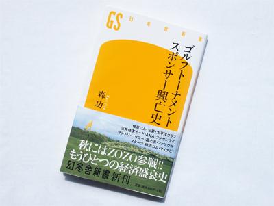 月刊ブックレビュー vol.63 『ゴルフトーナメントスポンサー興亡史』