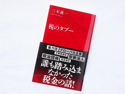 月刊ブックレビュー vol.64 『税のタブー』