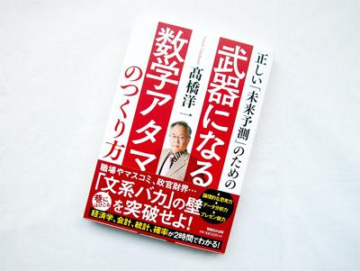 月刊ブックレビュー vol.65 『正しい「未来予測」のための武器になる数学アタマのつくり方』