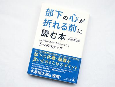月刊ブックレビュー vol.67 『部下の心が折れる前に読む本「社員がやめない会社」をつくる5つのステップ』