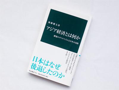 月刊ブックレビュー vol.68 『アジア経済とは何か 躍進のダイナミズムと日本の活路』