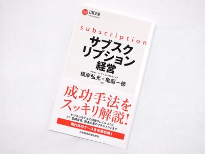 月刊ブックレビュー vol.69 『サブスクリプション経営』