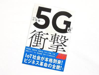 月刊ブックレビュー vol.70『5Gの衝撃』