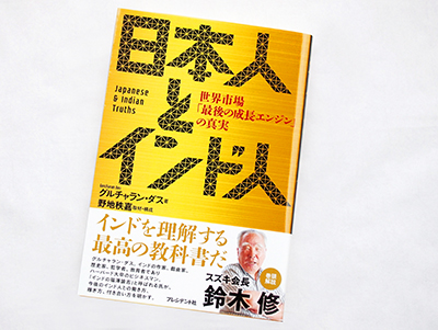 月刊ブックレビュー vol.72 『日本人とインド人』