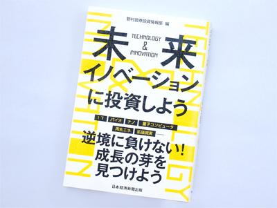 月刊ブックレビュー vol.73 『未来イノベーションに投資しよう』