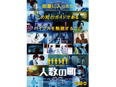 映画 『人数の町』