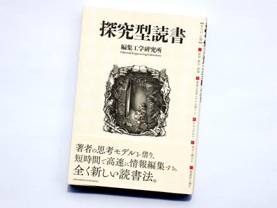 月刊ブックレビュー vol.75 『探究型読書』