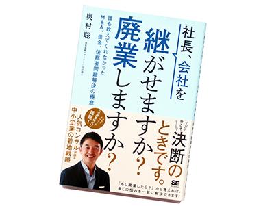 月刊ブックレビュー vol.76 『社長、会社を継がせますか? 廃業しますか? 誰も教えてくれなかったM&A、借金、後継者問題解決の極意』