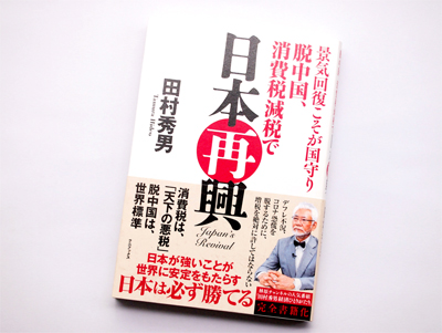 月刊ブックレビュー vol.77 『景気回復こそが国守り 脱中国、消費税減税で日本再興』