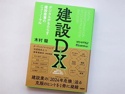 月刊ブックレビュー vol.78 『建設DX デジタルがもたらす建設産業のニューノーマル』