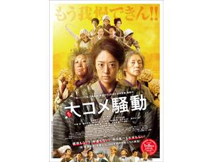 映画『大コメ騒動』