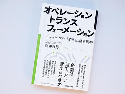月刊ブックレビュー vol.79 『オペレーショントランスフォーメーション ニューノーマル「変革」する経営戦略』
