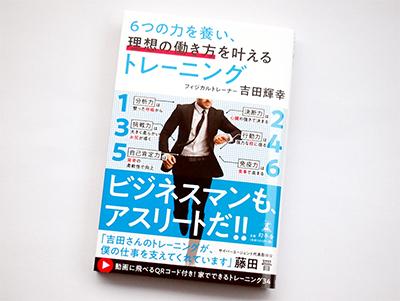 月刊ブックレビュー vol.80 『6つの力を養い、理想の働き方を叶えるトレーニング』