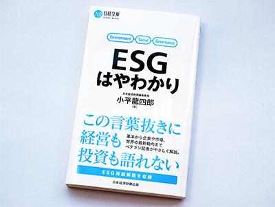 月刊ブックレビュー vol.81 『ESGはやわかり』