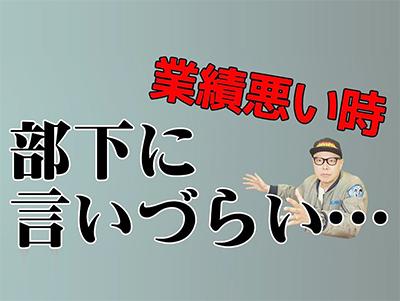 繁盛請負人・佐藤勝人の時事国々リポート vol.53 中小企業はプレイングマネージャーを育てろ! という話