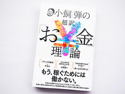 月刊ブックレビュー vol.82 『小飼弾の超訳「お金」理論』