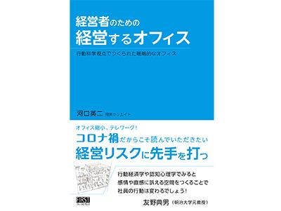 コロナ禍のオフィスづくりをどう考えるべきか vol.2 行動科学に基づくオフィスづくり