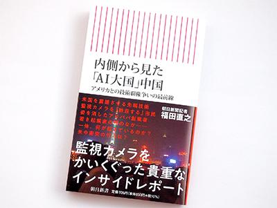 月刊ブックレビュー vol.83 『内側から見た「AI大国」中国 アメリカとの技術覇権争いの最前線』