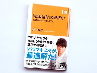 月刊ブックレビュー vol.84 『「現金給付」の経済学 反緊縮で日本はよみがえる』