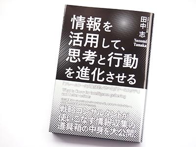 月刊ブックレビュー vol.85 『情報を活用して、思考と行動を進化させる』