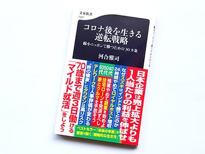 月刊ブックレビュー vol.86 『コロナ後を生きる逆転戦略 縮小ニッポンで勝つための30カ条』
