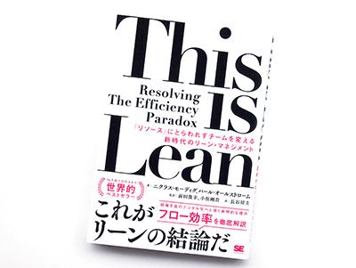 月刊ブックレビュー vol.87 『This is Lean 「リソース」にとらわれずチームを変える新時代のリーン・マネジメント』