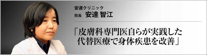 安達クリニック 院長 安達智江 |...