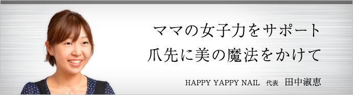 HAPPY YAPPY NAIL 代表 <b>田中淑恵</b>|経営者インタビュー|仕事を楽しむ <b>...</b>