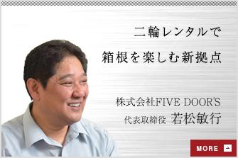 株式会社 FIVE DOOR'S 代表取締役 若松敏行