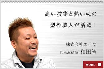 株式会社エイワ 代表取締役 和田智