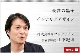 株式会社ギフトデザイン 代表取締役 山下紀博