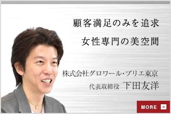 株式会社グロワール・ブリエ東京 代表取締役 下田友洋