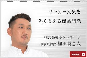 株式会社ボンボネーラ 代表取締役 植田眞意人