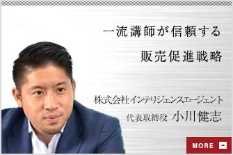 株式会社インテリジェンスエージェント 代表取締役 小川健志