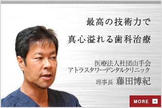 医療法人社団山手会 アトラスタワーデンタルクリニック 理事長 藤田博紀