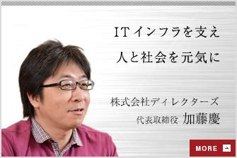 株式会社ディレクターズ 代表取締役 加藤慶