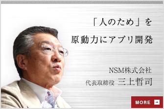 NSM株式会社 代表取締役 三上哲司
