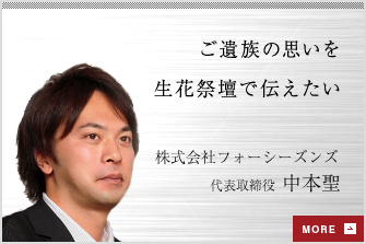 株式会社フォーシーズンズ 代表取締役 中本聖
