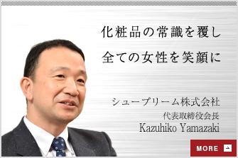 シュープリーム株式会社 代表取締役会長 山崎和彦
