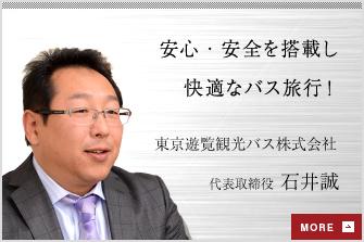 東京遊覧観光バス株式会社 代表取締役 石井誠