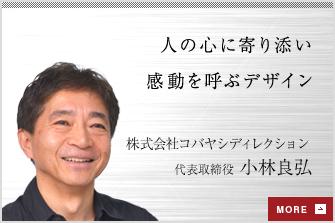 株式会社コバヤシディレクション 代表取締役 小林良弘